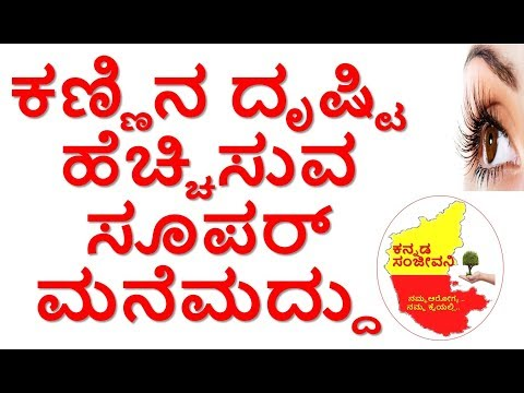 How to improve Eyesight Naturally at home | Home remedies for Eye Problems | Kannada Sanjeevani