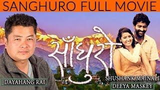 """New Nepali Movie - """"SANGHURO""""    Dayahang Rai"""