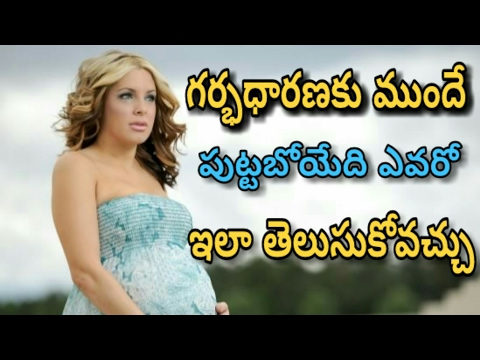 How to find out the gender of your baby during pregnancy | Unknown Facts | Telugu Poster