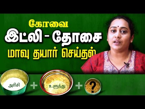 இட்லி தோசை மாவு | Soft idly | Preparing idli batter | idli dosai Maavu in Tamil by Gobi Sudha