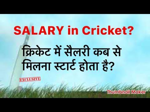 When we get salary in Cricket in India ? क्रिकेट में सैलरी कब से मिलेगी?