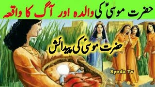 Hazrat Moosa as aur Unki Maa || Prophet Moosa childhood story || moses Birth Story || Moosa Grave
