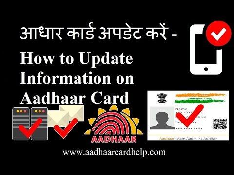 Steps for aadhaar card update online-  आधार कार्ड अपडेट करें
