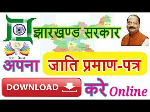 झारखण्ड सरकार - How to Download Caste Certificate Online