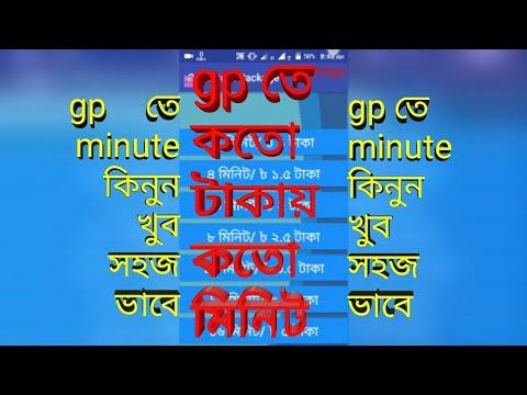 gp তে minute কিনুন খুব সহজ ভাবে  gp minute package