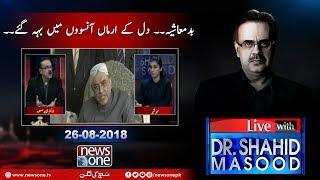 Live with Dr.Shahid Masood | 26-August-2018 | AsifZardari | Dil Kay Armaan Ansoon Mein Beh Gae |