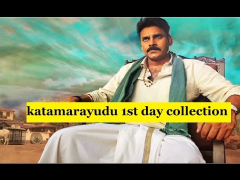 Katamarayudu Movie 1st Day Collection |  Katamarayudu Box Office Collection