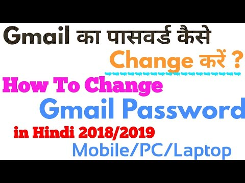 How To Change Gmail Password in Hindi in Mobile/Pc/Laptop 2018/2019