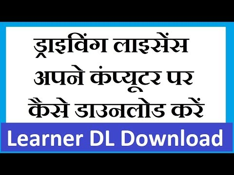 DRIVING LICENSE ONLINE KAISE DOWNLOAD KARE l HOW TO DOWNLOAD DL ONLINE