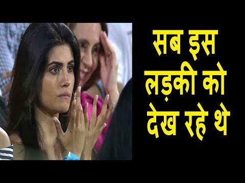 IPL 11 मैच छोड़कर इस लड़की को देख रहे थे लोग, जानेंगे तो हैरान रह जाएंगे