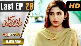 Pakistani Drama   Rani Nokrani - Last Episode 28   Part 1   Express TV Dramas   Kinza, Imran Ashraf