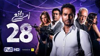 مسلسل أمر واقع - الحلقة 28 الثامنة والعشرون - بطولة كريم فهمي  Amr Wak3 Series - Karim Fahmy - Ep 28