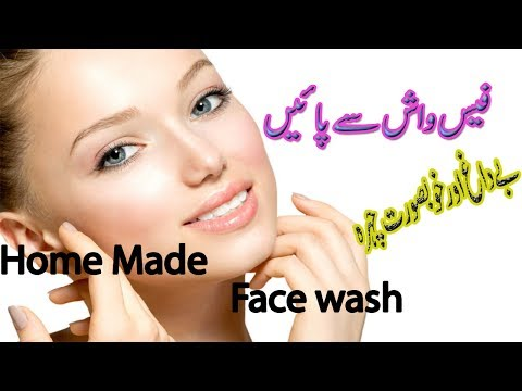 Face wash for whitening and glowing skin  naturally home remedy  in urdu