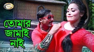 Bangla Comedy Song - Tomar Jamai Nai | Bangla Music Video