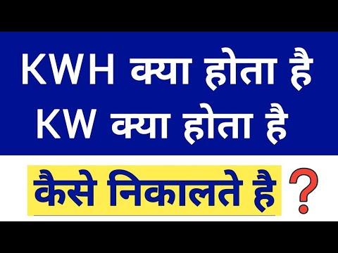 kWh, killo watt hour calculation,electricity bill