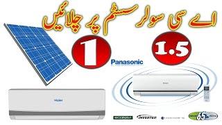Running A/C Off Grid Solar Power inverter System Urdu/Hindi By Zakria 2017