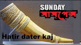 Hatir Dater Kaj , Sunday Suspense , Pemendra Mitra