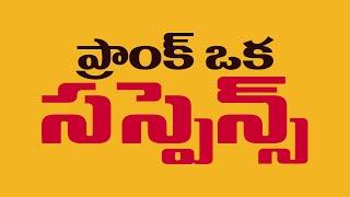Prank is like a Suspense Movie #Shorts #FunPatakaShorts #TeluguPranks