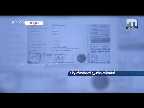 SSLC books stamped with Co-op society seal in Malappuram  | Mathrubhumi News