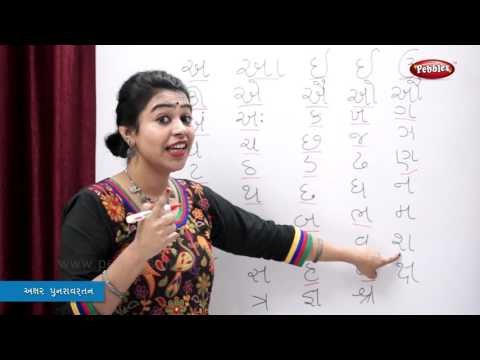 Gujarati Alphabets | Learn Gujarati For Kids | Gujarati Grammar | Gujarati For Beginners