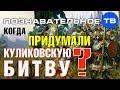 Download  Когда придумали Куликовскую битву? (Познавательное ТВ, Артём Войтенков) MP3,3GP,MP4