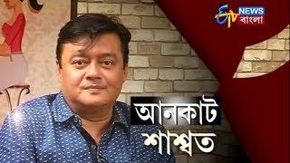 UNCUT SASWATA | আড্ডায় শাশ্বত | ETV Bangla News