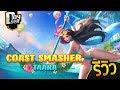 Download ROV ร ว ว Skin Coast Smasher Taara ก บ Doyser Taraa mp3