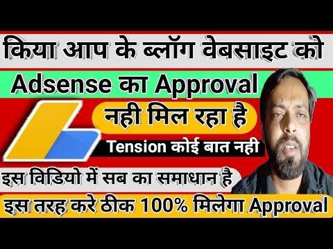 Why was Your Blog Website AdSense application disapproved? | 100 % Solution Live Test in hindi 2018