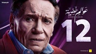 Awalem Khafeya Series - Ep 12 | عادل إمام - HD مسلسل عوالم خفية - الحلقة 12 الثانية عشر