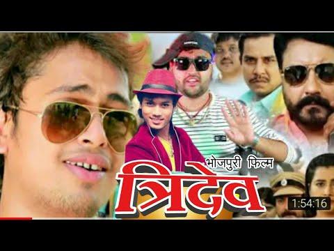 Xxx Mp4 त्रिदेव Awadhesh Premi Mitthu Marshal Dhananjay Dhadkan New Film Full Hd Superhit Movie 2019 3gp Sex
