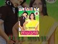 Gowri Kalyana Vaibhogame Telugu Full Movie Sujitha Raja Brah