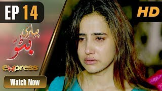 Drama | Piyari Bittu - Episode 14 | Express Entertainment Dramas | Sania Saeed, Atiqa Odho
