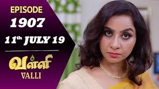 VALLI Serial   Episode 1907   11th July 2019   Vidhya   RajKumar   Ajai Kapoor   Saregama TVShows