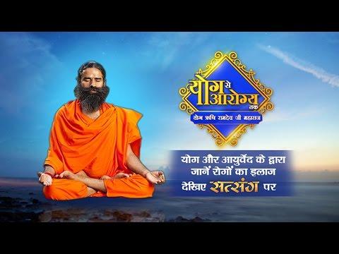 Cure Piles, Fisher, Fistula In 3 Days | Swami Ramdev | Health Tips | Yog Se Arogya Tak