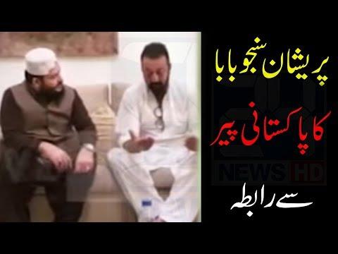 Bollywood Superstar Sanjey Dutt seeks help from Pakistani Peer | 24 News HD