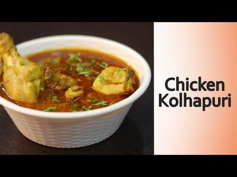 Chicken Kolhapuri Recipe in Hindi कोल्हापुरी चिकन बनाने की विधि How to make Kolhapuri Chicken Hindi
