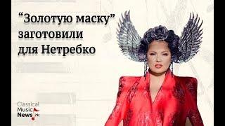 """Вадим Журавлев. """"Золотую маску"""" заготовили для Нетребко"""