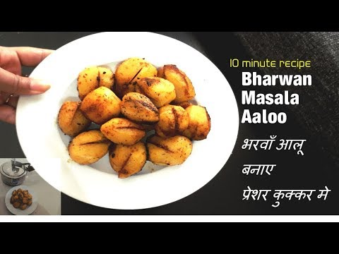 भरवा आलू | Masala Stuffed Potato curry - Bharwan Aloo Recipe | stuffed potatoes | bhrva aalu
