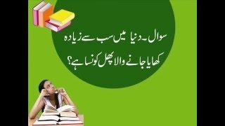 Urdu General Knowlege Quiz | Excellent Educational General Knowledge