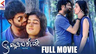 Happy Birthday Latest Kannada Full Movie HD   Sachin   Ambareesh   Sadhu Kokila   Kannada Filmnagar
