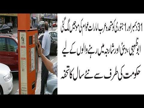 Abu Dhabi,Dubai and Sharjah also announced two day free parking from 31 Dec to 1 jan Urdu / Hindi