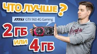 Сравнение GTX 960 4ГБ VS GTX 960 2ГБ ✔ Обзор видеокарты MSI GTX960 4G Gaming