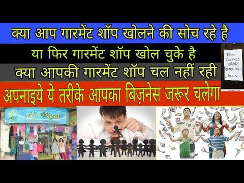 How to Increase the Sale of Garment Shop in hindi