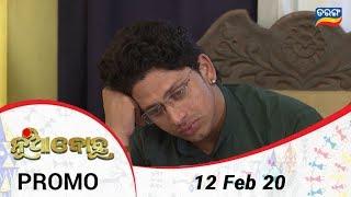 Nua Bohu | 12 Feb 20 | Promo | Odia Serial - TarangTV