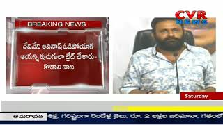 Kodali Nani Sensational Comments on Chandrababu Naidu | CVR News