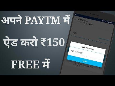 अपने PAYTM में ADD करो ₹150 बिलकुल FREE में