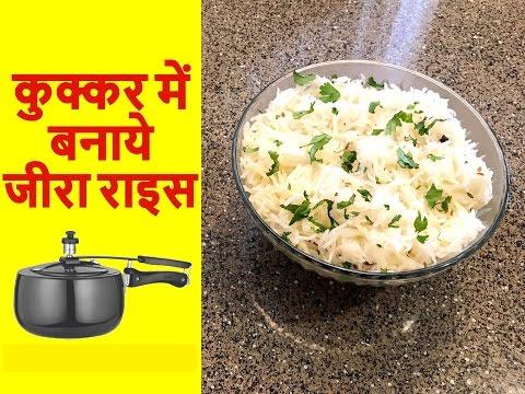 झटपट जीरा राइस कुक्कर में बनाने की विधि | Instant Jeera Rice Recipe | SHELLY'S KITCHEN