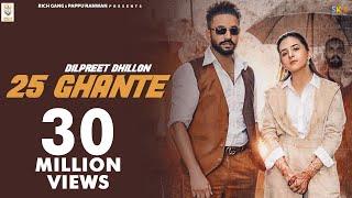 New Punjabi Song 2020 | 25 Ghante | Dilpreet Dhillon \u0026 Gurlej Akhtar Desi Crew |Latest Punjabi Songs