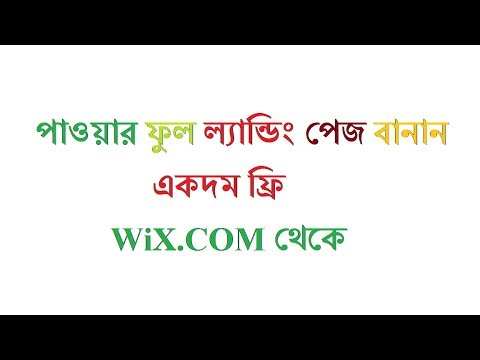 how to make a landing page in wix/bangla. ফ্রী ল্যান্ডিং পেজ বানান
