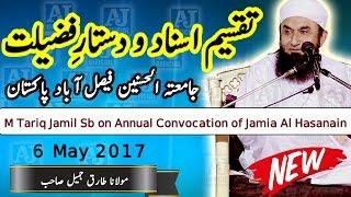[Full] Maulana Tariq Jameel Latest Bayan | 6 May 2017 | Annual Convocation of Jamia Al Hasanain [HD]